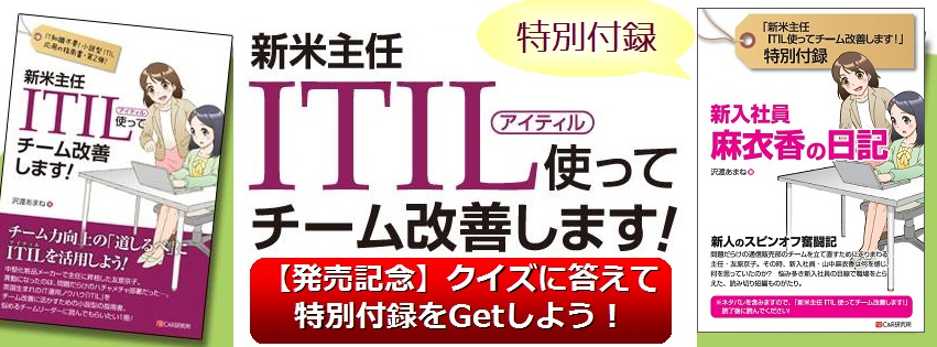 itil2_campaign_banner