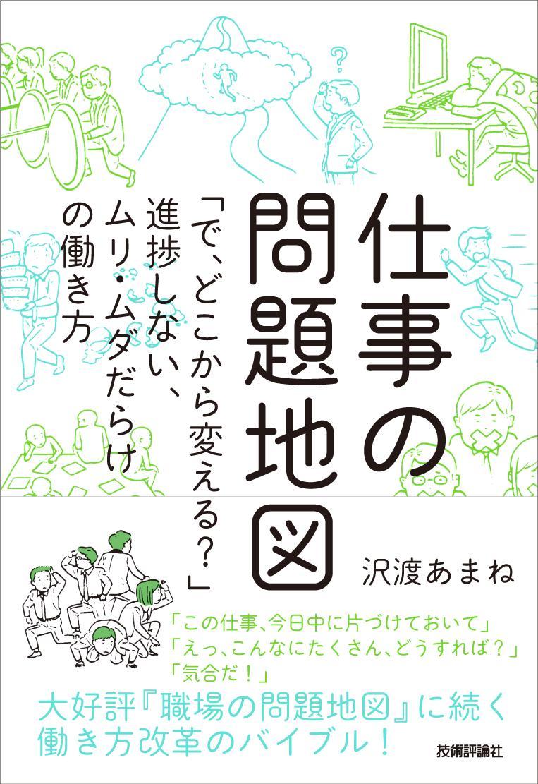 ShigotoMap