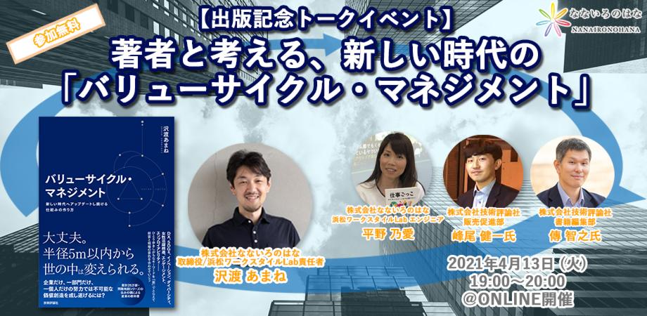 バリューサイクル・マネジメント出版記念トークイベント