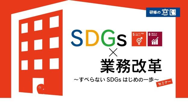 SDGs業務改革_20201106